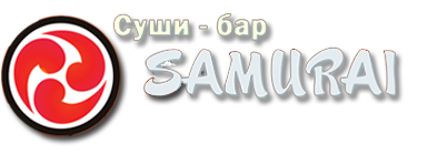 Заказ суши и роллов на дом в Саратове. Суши-бар Самурай - японская еда на заказ. Бесплатная доставка.